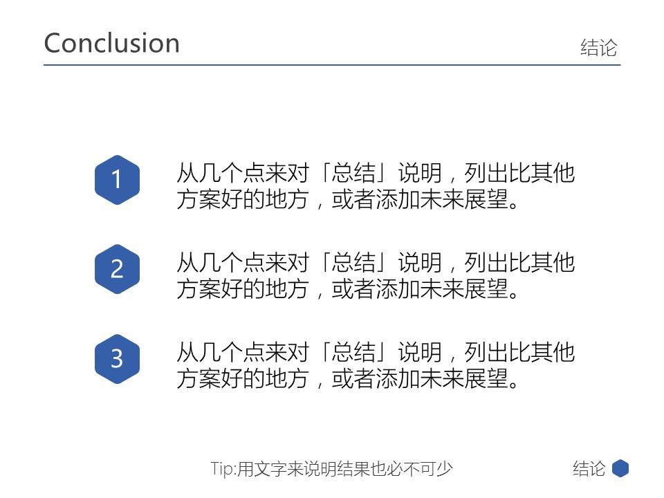 蓝色简洁多边形商务汇报PPT模板下载_预览图25