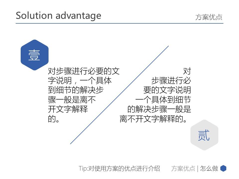 蓝色简洁多边形商务汇报PPT模板下载_预览图20