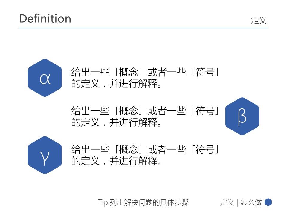 蓝色简洁多边形商务汇报PPT模板下载_预览图15