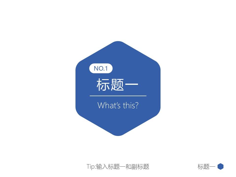 蓝色简洁多边形商务汇报PPT模板下载_预览图4