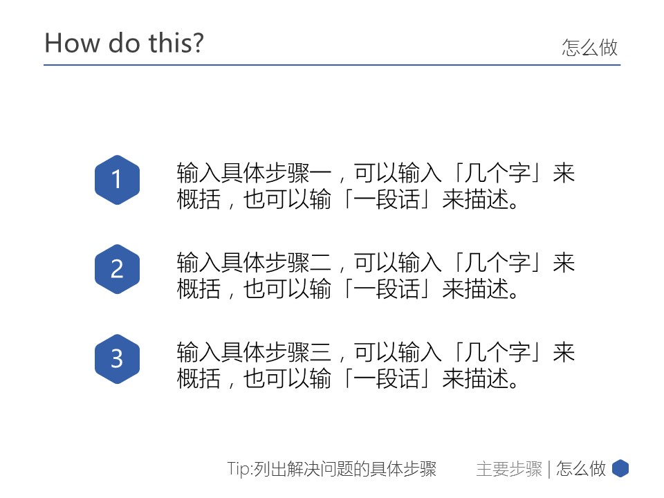 蓝色简洁多边形商务汇报PPT模板下载_预览图14