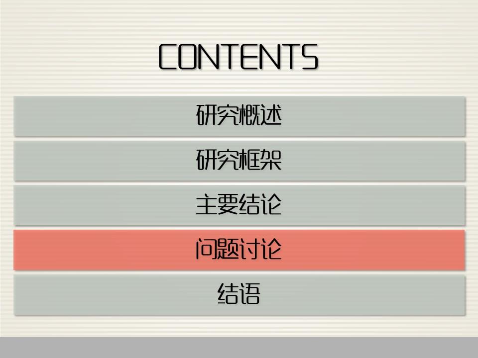 多彩简约论文答辩PPT模板_预览图14