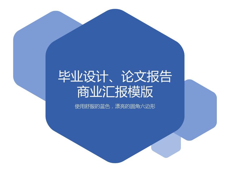 蓝色简洁多边形商务汇报PPT模板下载_预览图1