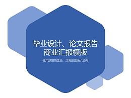 蓝色简洁多边形商务汇报PPT模板下载