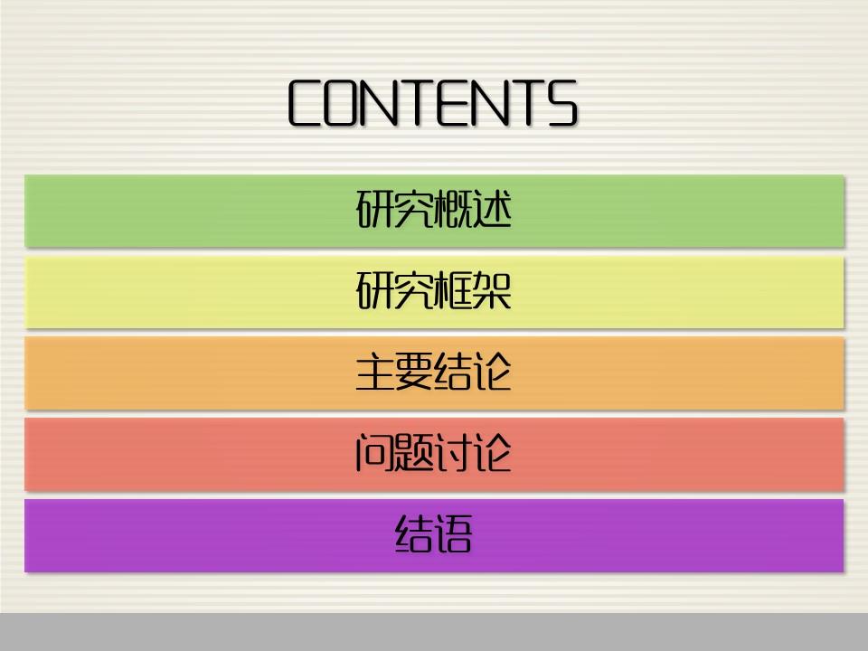 多彩简约论文答辩PPT模板_预览图2