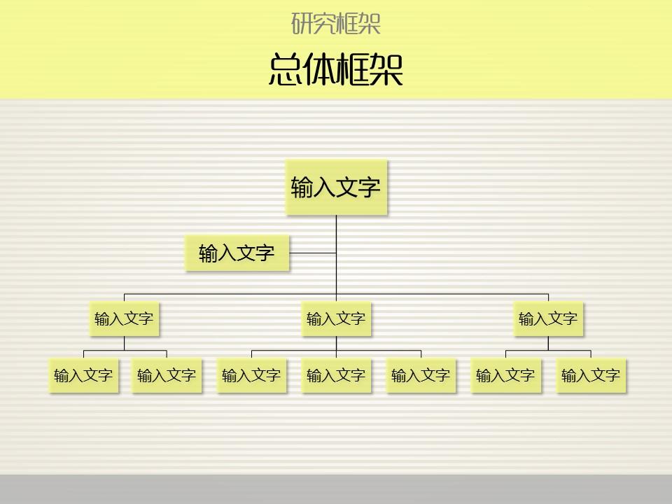 多彩简约论文答辩PPT模板_预览图10
