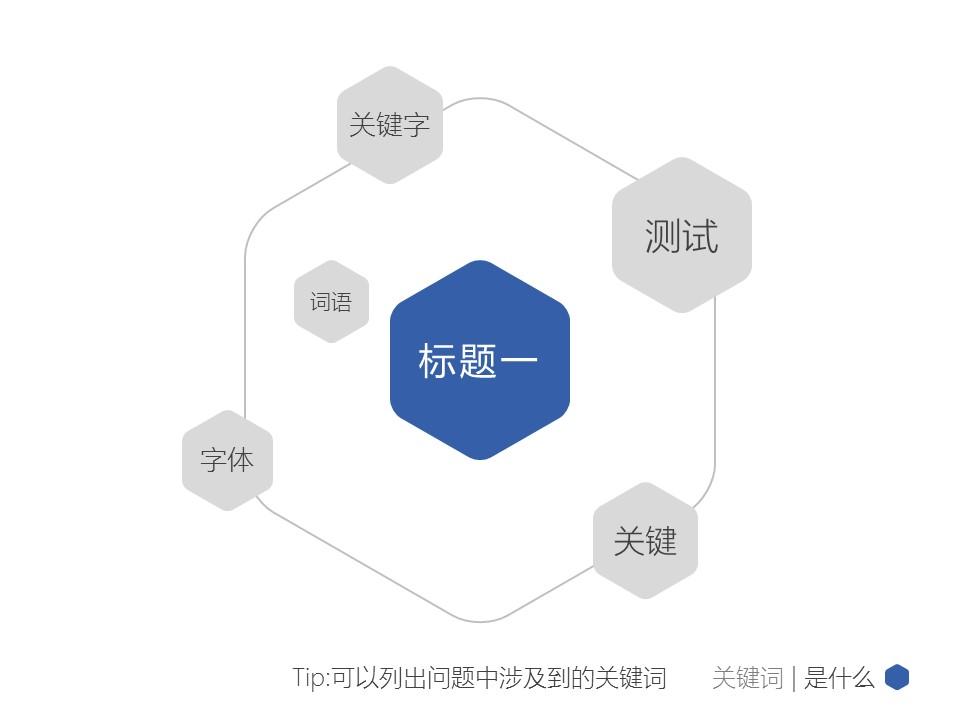 蓝色简洁多边形商务汇报PPT模板下载_预览图5
