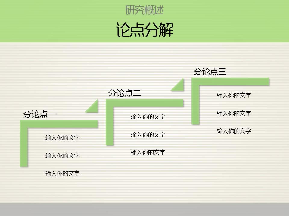 多彩简约论文答辩PPT模板_预览图5