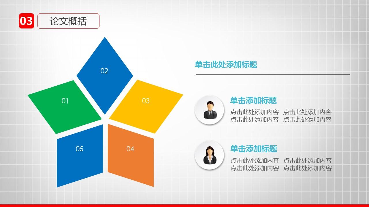 大学通用毕业论文答辩设计PPT模板_预览图6