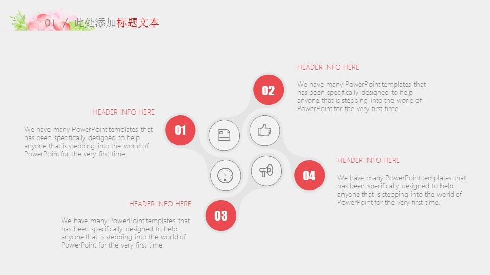 清新文艺毕业论文答辩PPT模板下载_预览图6
