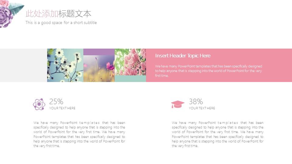小清新水彩花卉毕业答辩PPT模板_预览图6