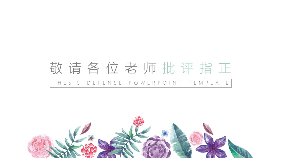 小清新水彩花卉毕业答辩PPT模板_预览图33