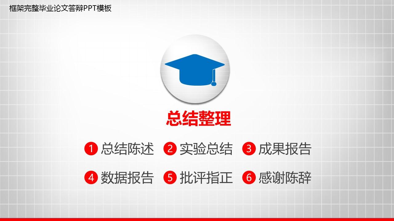 大学通用毕业论文答辩设计PPT模板_预览图24
