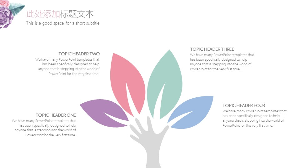 小清新水彩花卉毕业答辩PPT模板_预览图24