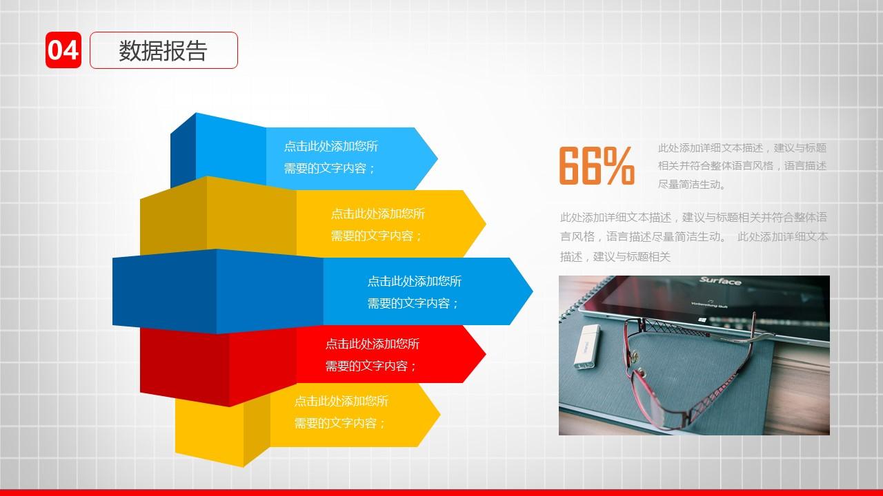 大学通用毕业论文答辩设计PPT模板_预览图28