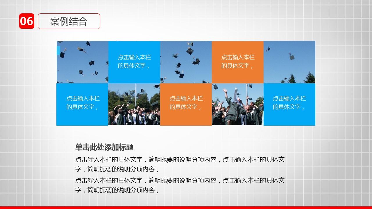 大学通用毕业论文答辩设计PPT模板_预览图23