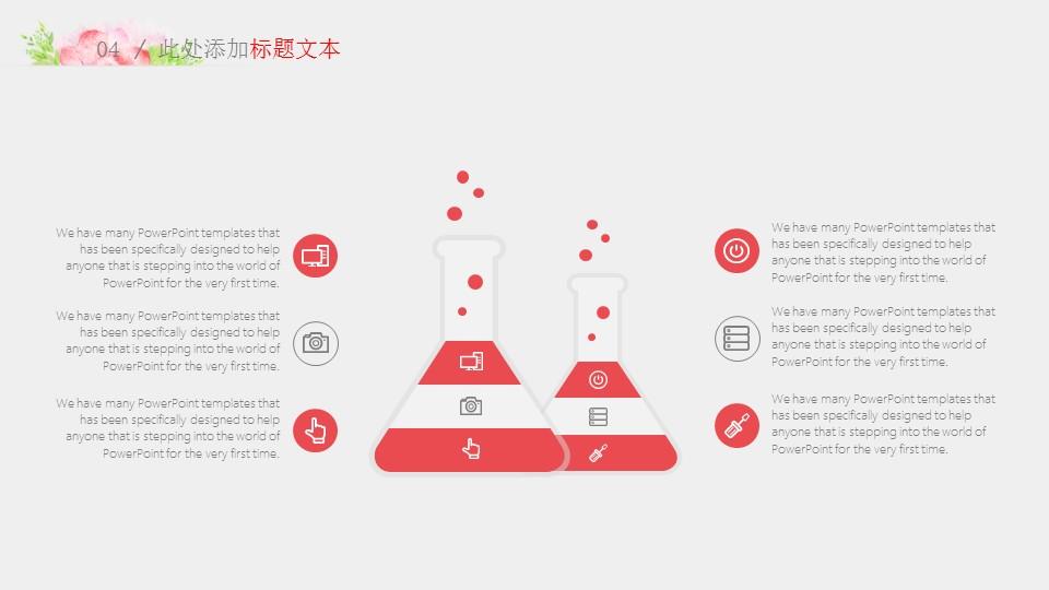 清新文艺毕业论文答辩PPT模板下载_预览图21