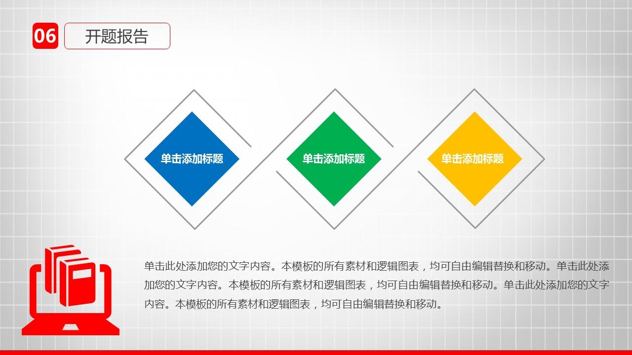 大学通用毕业论文答辩设计PPT模板_预览图9