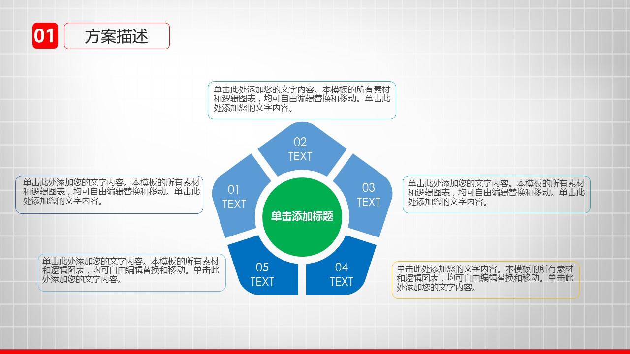 大学通用毕业论文答辩设计PPT模板_预览图11