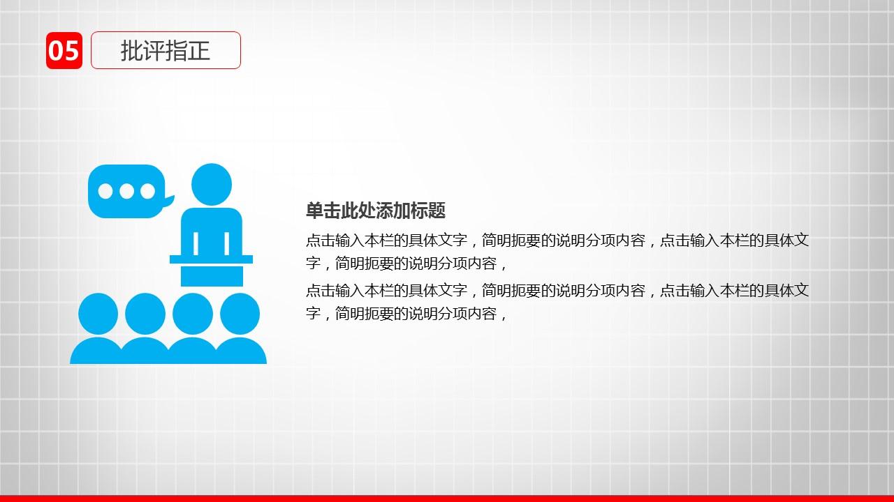 大学通用毕业论文答辩设计PPT模板_预览图29