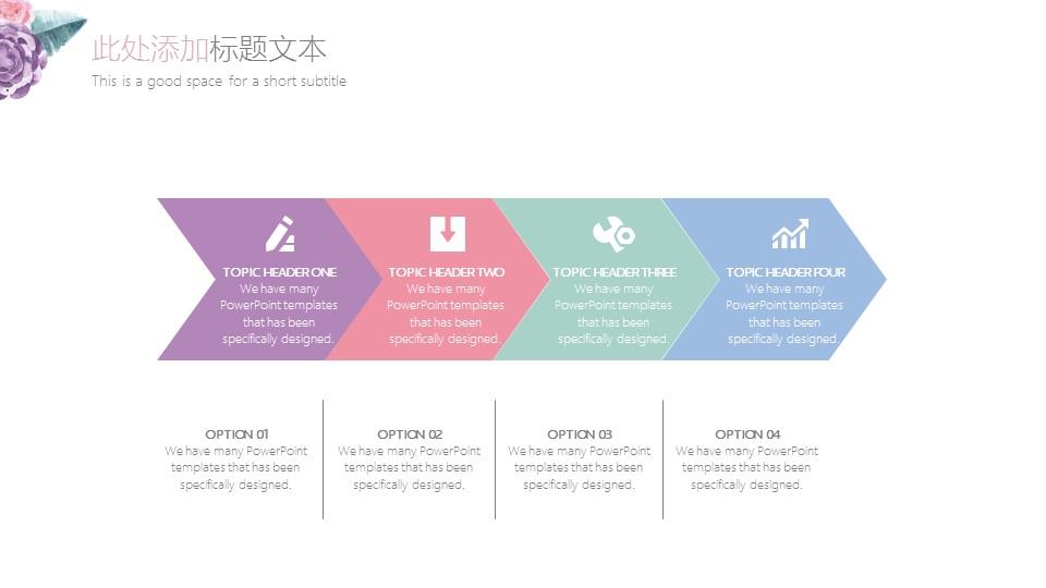 小清新水彩花卉毕业答辩PPT模板_预览图29