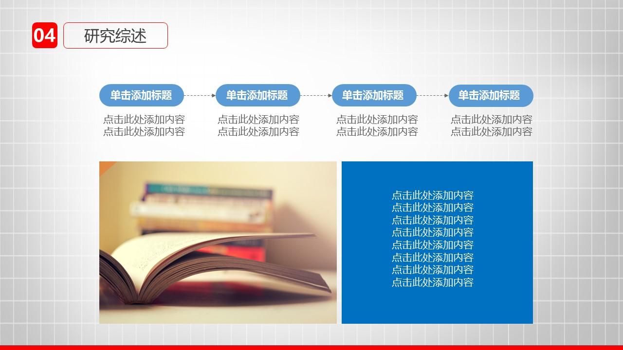 大学通用毕业论文答辩设计PPT模板_预览图7