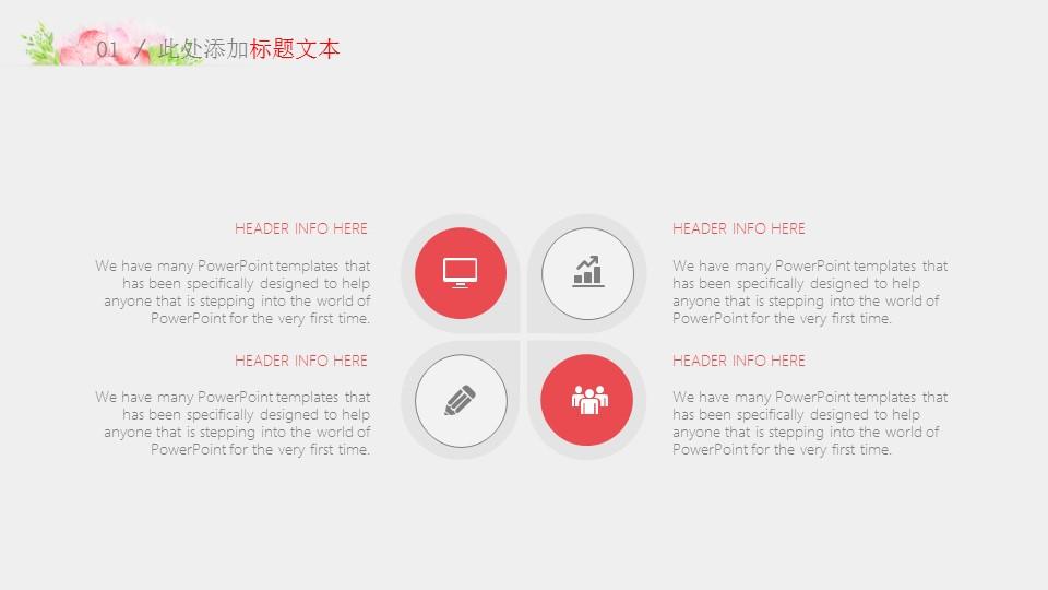 清新文艺毕业论文答辩PPT模板下载_预览图7