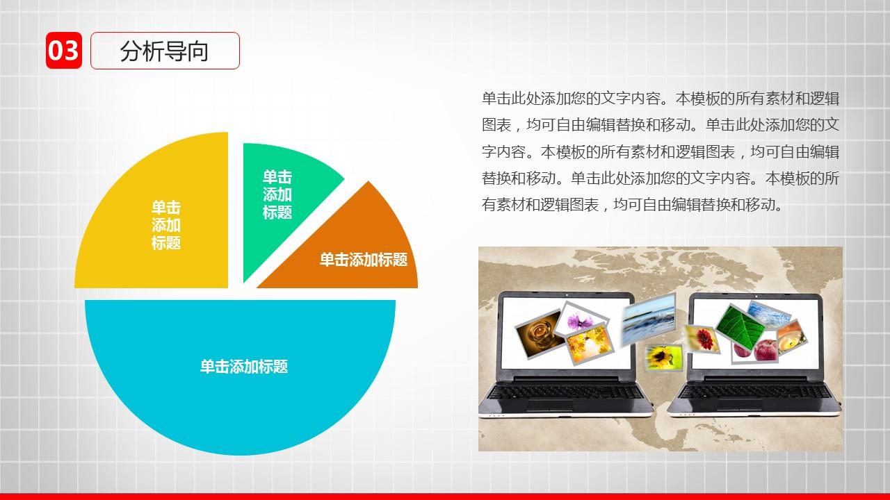 大学通用毕业论文答辩设计PPT模板_预览图20