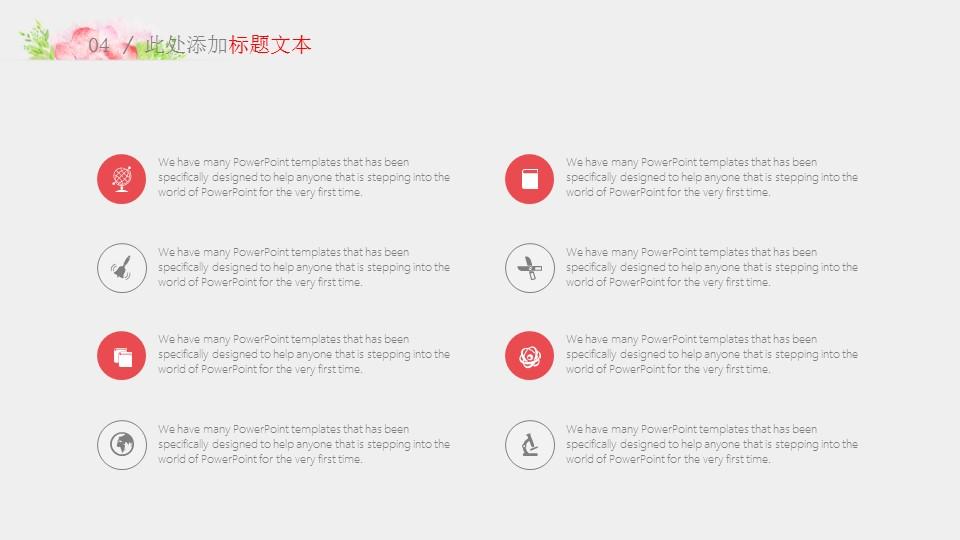 清新文艺毕业论文答辩PPT模板下载_预览图20