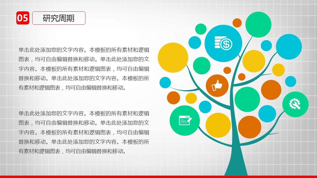 大学通用毕业论文答辩设计PPT模板_预览图15