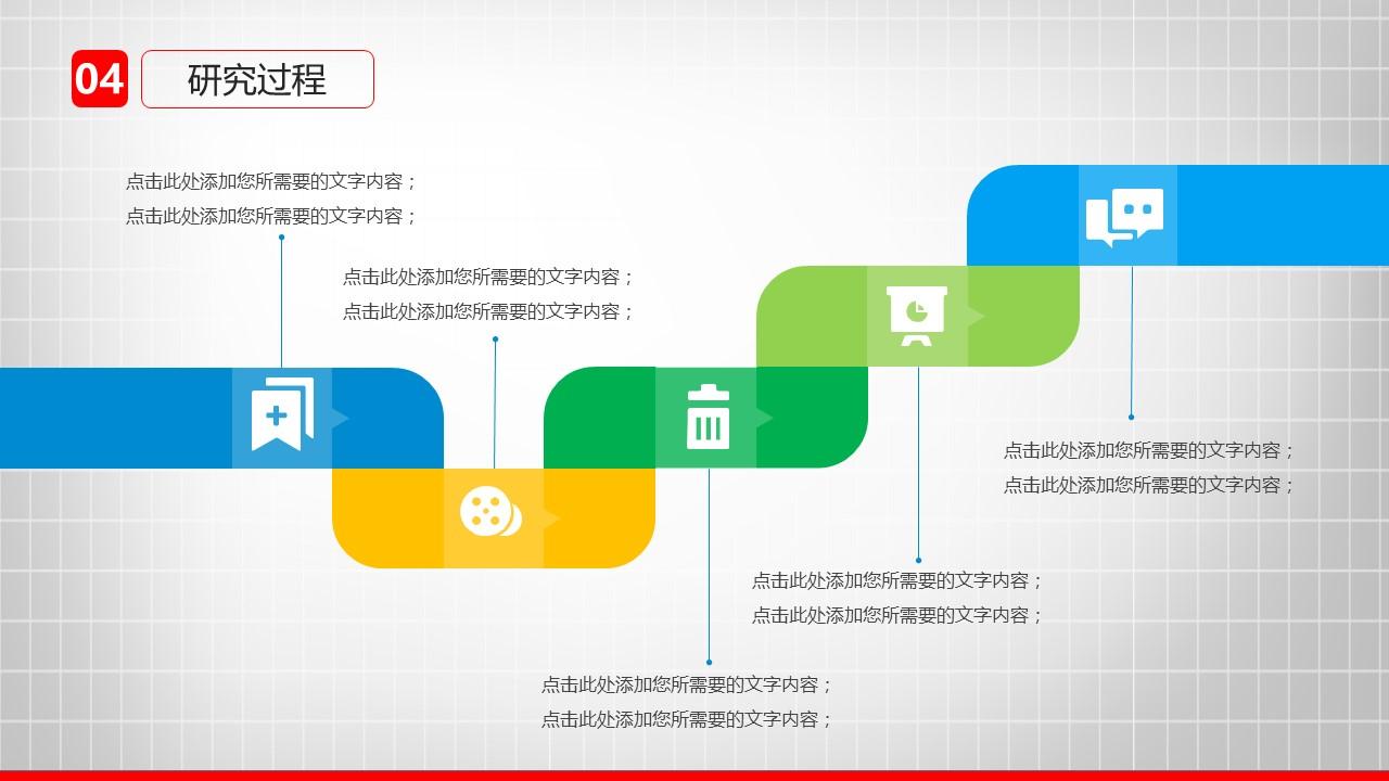 大学通用毕业论文答辩设计PPT模板_预览图14