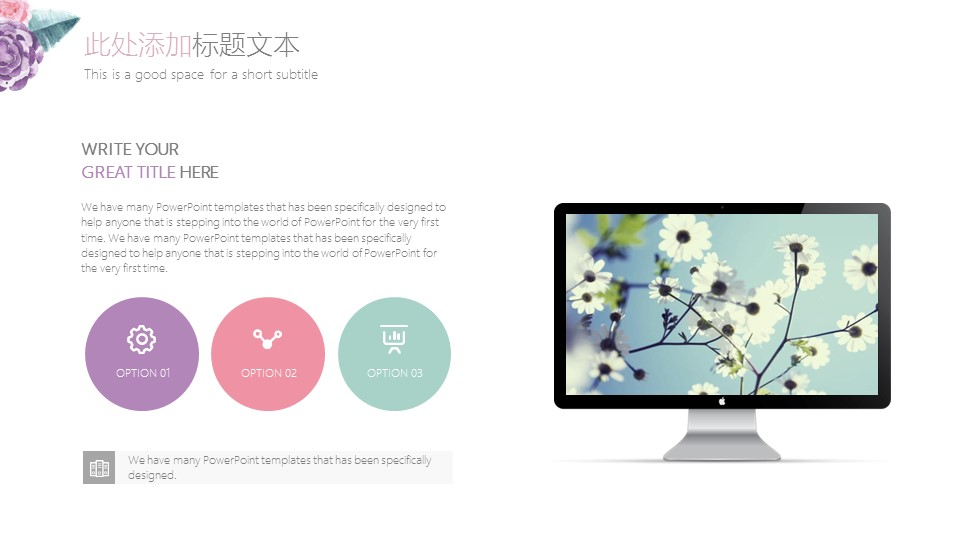 小清新水彩花卉毕业答辩PPT模板_预览图14