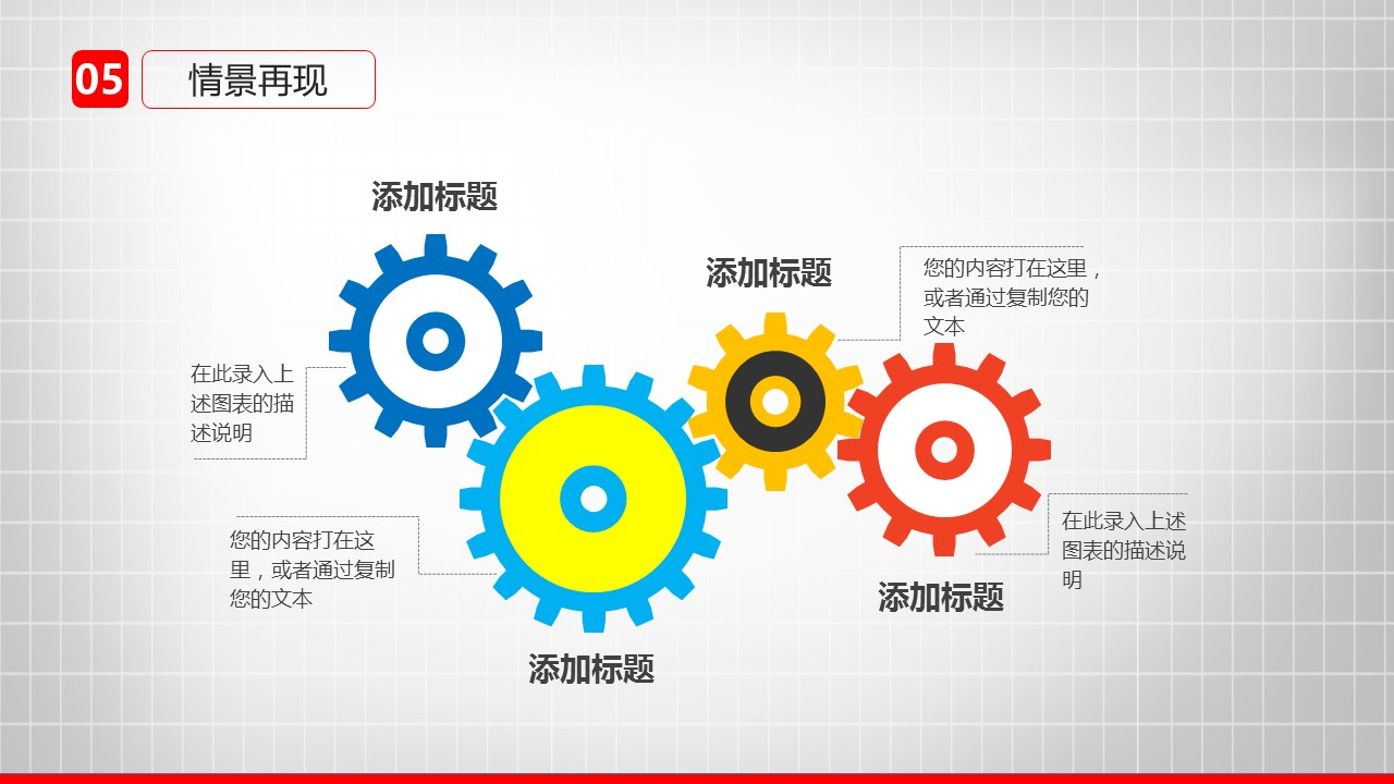 大学通用毕业论文答辩设计PPT模板_预览图22
