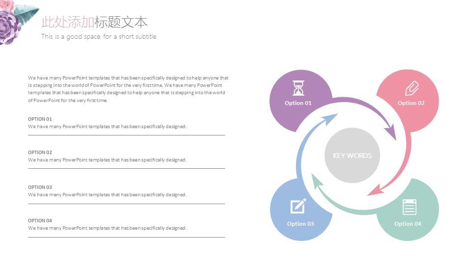 小清新水彩花卉毕业答辩PPT模板_预览图22