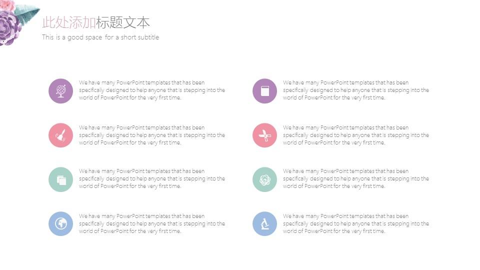 小清新水彩花卉毕业答辩PPT模板_预览图31