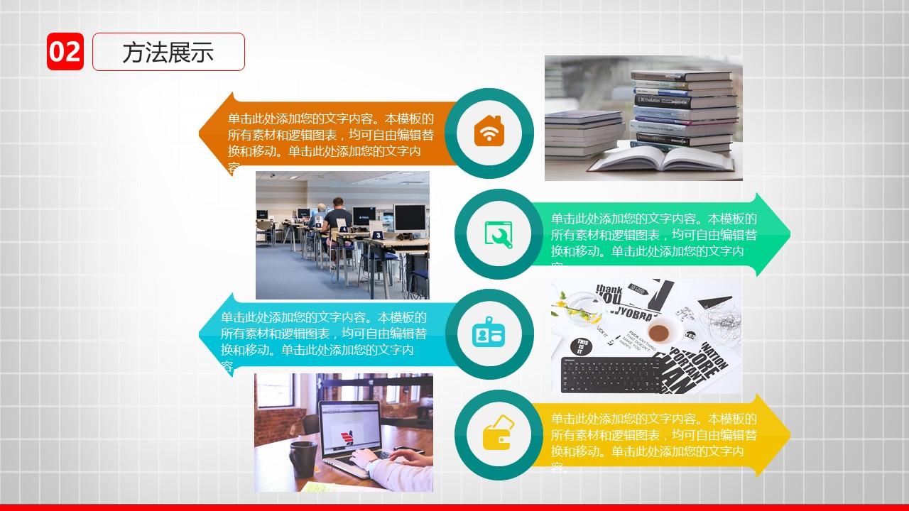 大学通用毕业论文答辩设计PPT模板_预览图12