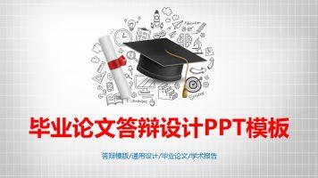 大学通用毕业论文答辩设计PPT模板