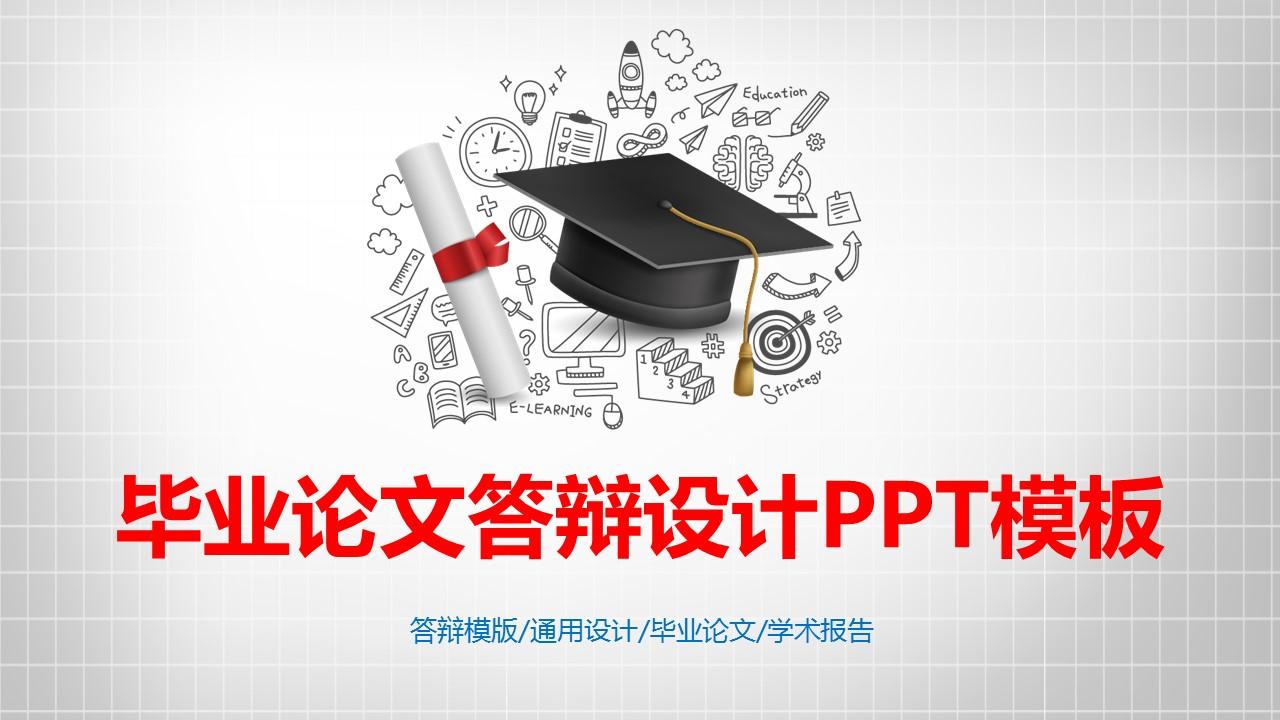 大学通用毕业论文答辩设计PPT模板_预览图1