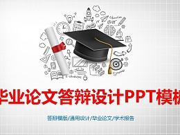 大學通用畢業論文答辯設計PPT模板