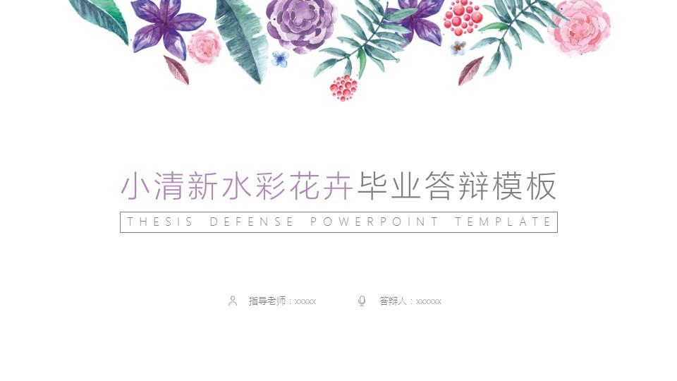 小清新水彩花卉毕业答辩PPT模板_预览图1