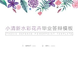 小清新水彩花卉畢業答辯PPT模板
