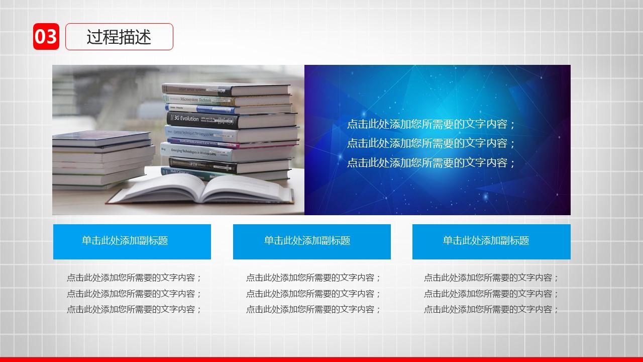 大学通用毕业论文答辩设计PPT模板_预览图13