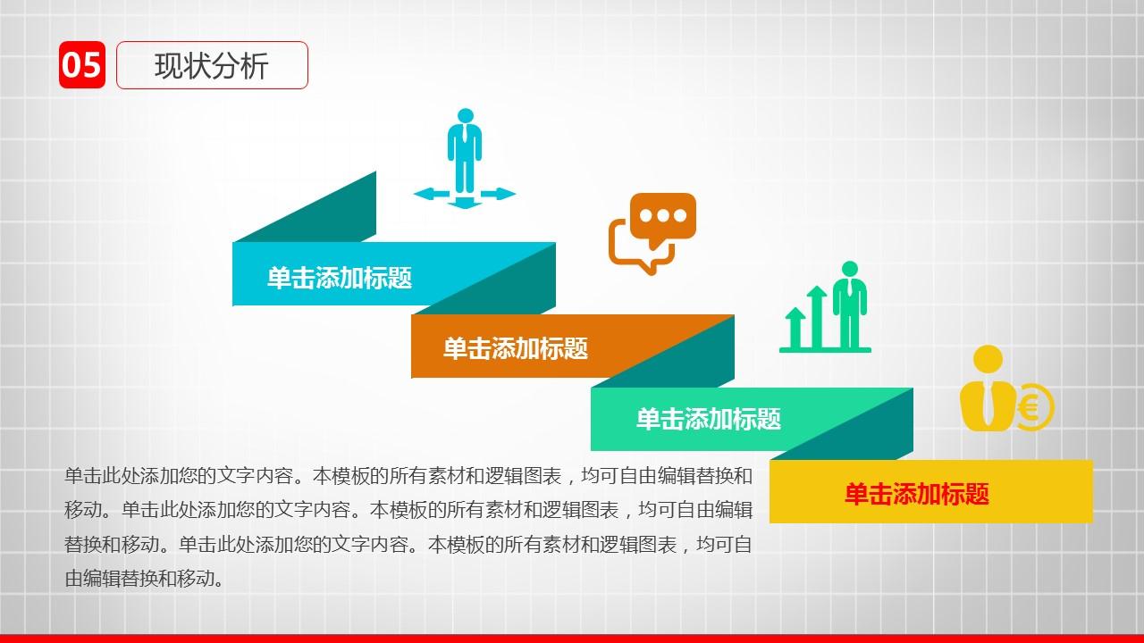 大学通用毕业论文答辩设计PPT模板_预览图8