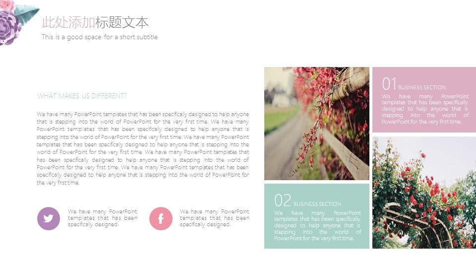 小清新水彩花卉毕业答辩PPT模板_预览图8