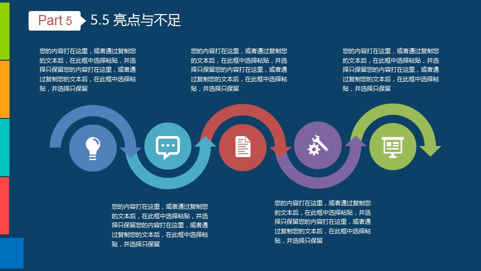 蓝色简洁系毕业答辩设计ppt模板_预览图27