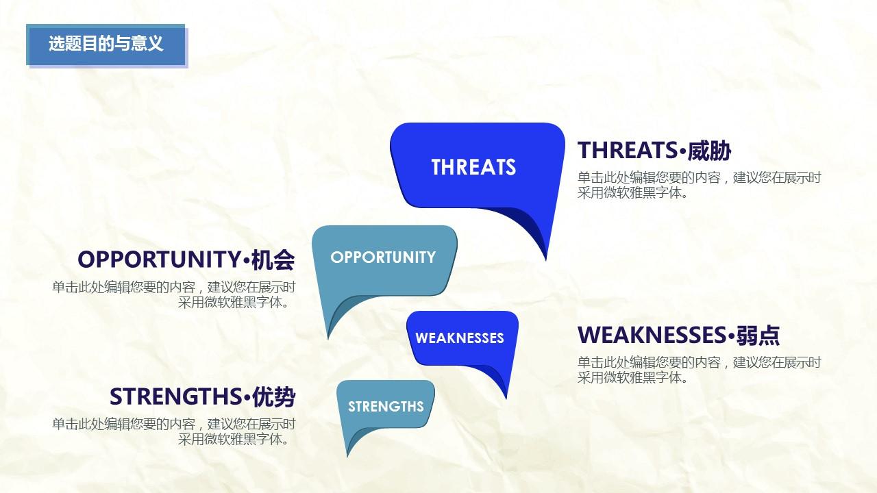 蓝色水墨大学生毕业论文答辩PPT模板_预览图6