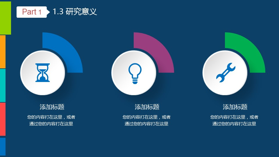 蓝色简洁系毕业答辩设计ppt模板_预览图6