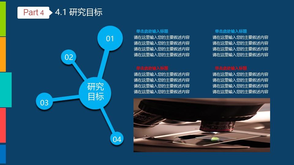 蓝色简洁系毕业答辩设计ppt模板_预览图19