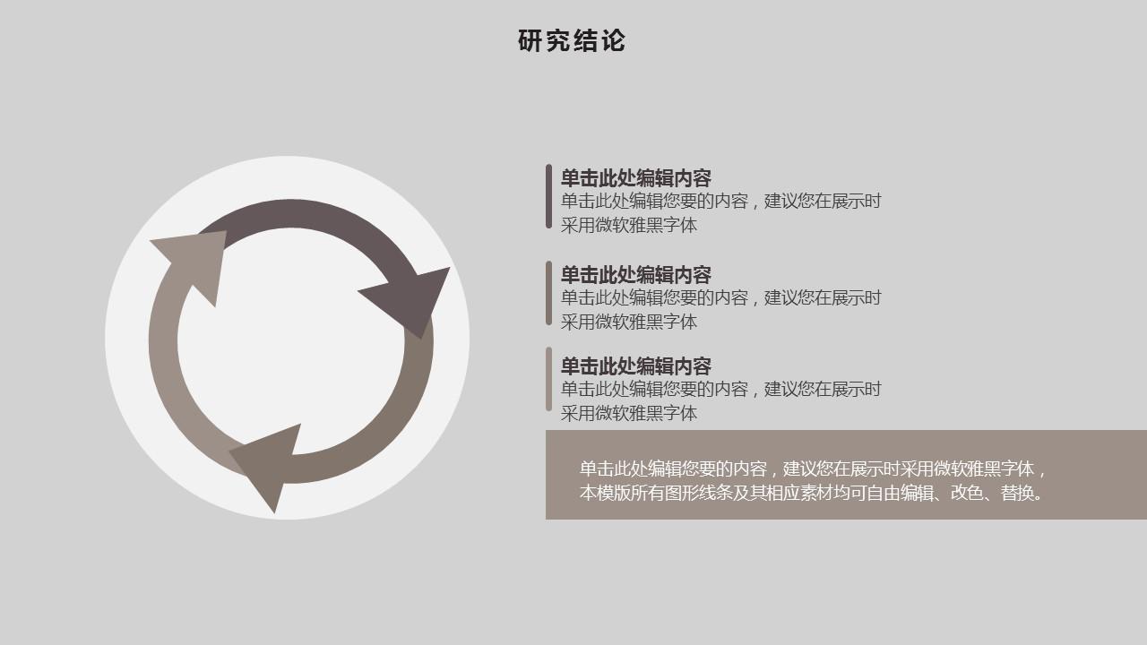 粉色圆圈大学通用论文答辩PPT模板下载_预览图24