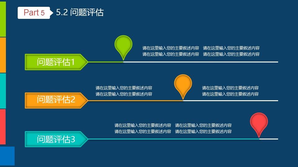 蓝色简洁系毕业答辩设计ppt模板_预览图24